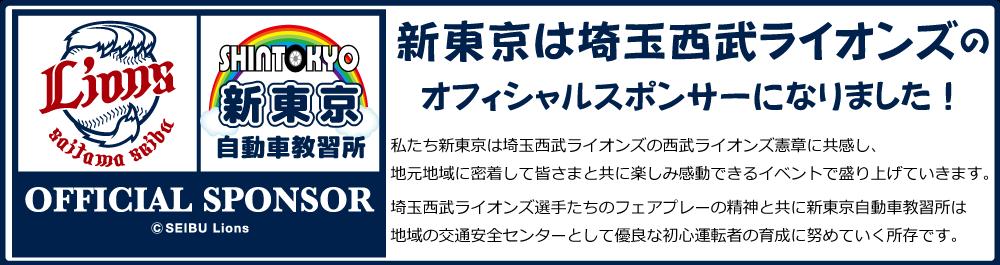 新東京自動車教習所は埼玉西武ライオンズのオフィシャルスポンサーです。