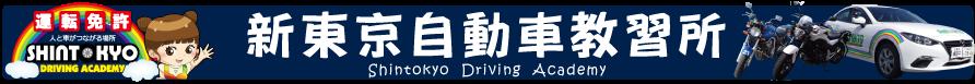 新東京自動車教習所HPはこちらから